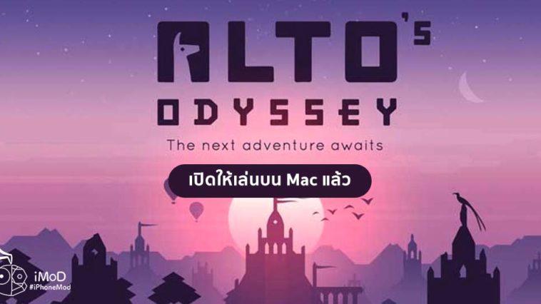 Altos Odyssey Released For Mac