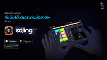 App Edjing Mix Cover
