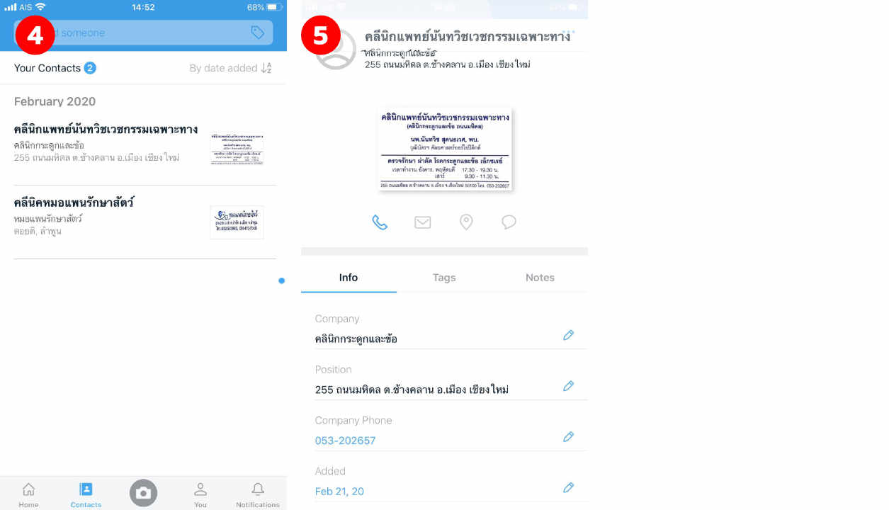 App Eight Howto2