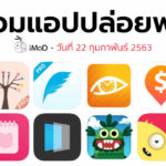 App Gone Free 22 02 2020 Cover