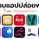 App Gone Free 26 02 2020 Cover