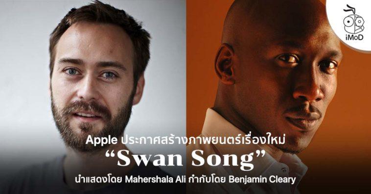 Apple Announce New Movie Swan Song Apple Tv