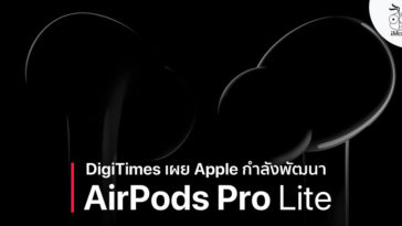 Apple Develop Airpods Pro Lite Digitimes Report