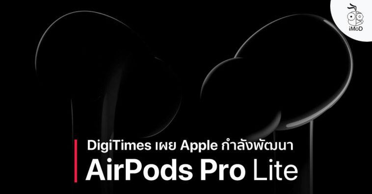 Apple Develop Airpods Pro Lite Digitimes Report