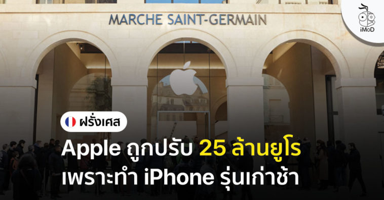 Apple Fined 25m Euros France Slowing Down Older Iphone