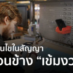 Apple Independent Repair Shops Draconian Contract Report