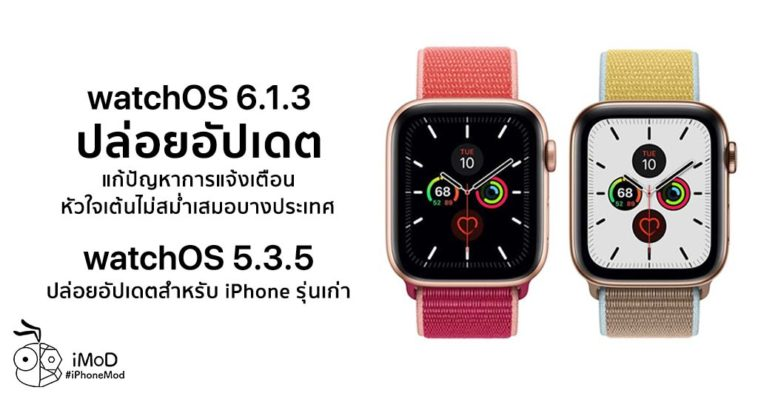 Apple Released Watchos 6 1 3 And Watchos 5 3 5
