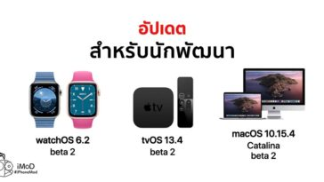 Apple Released Watchos 6 2 Tvos 13 4 Macos 10 15 4 Developer Beta 2