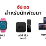 Apple Released Watchos 6 2 Tvos 13 4 Macos 10 15 4 Developer Beta 3