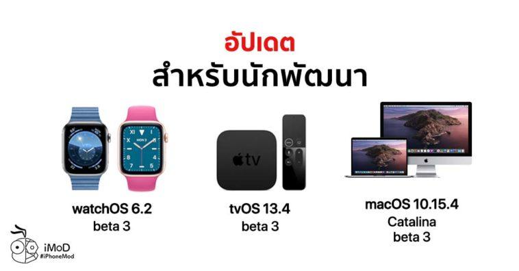Apple Released Watchos 6 2 Tvos 13 4 Macos 10 15 4 Developer Beta 3