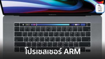 Apple Replace Arm Processor Mac 1h2021 Report