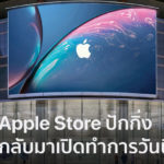Apple Store Beijing Reopen Limit Time Due Corona Virus