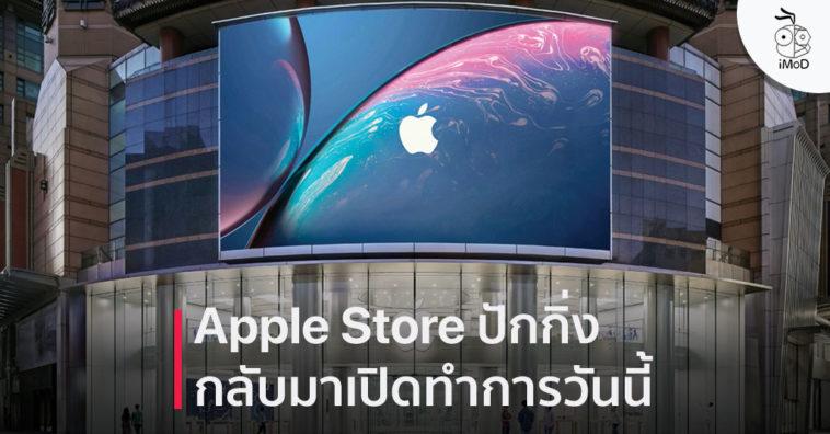 Apple Store Beijing Reopen Limit Time Due Corona Virus