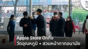 Apple Store Beijing Reopen Temperature Check