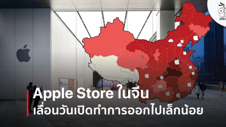 Apple Store China Extend More Day Re Open Due Corona Virus