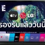 Apple Tv Available Lg Smart Tv 2019