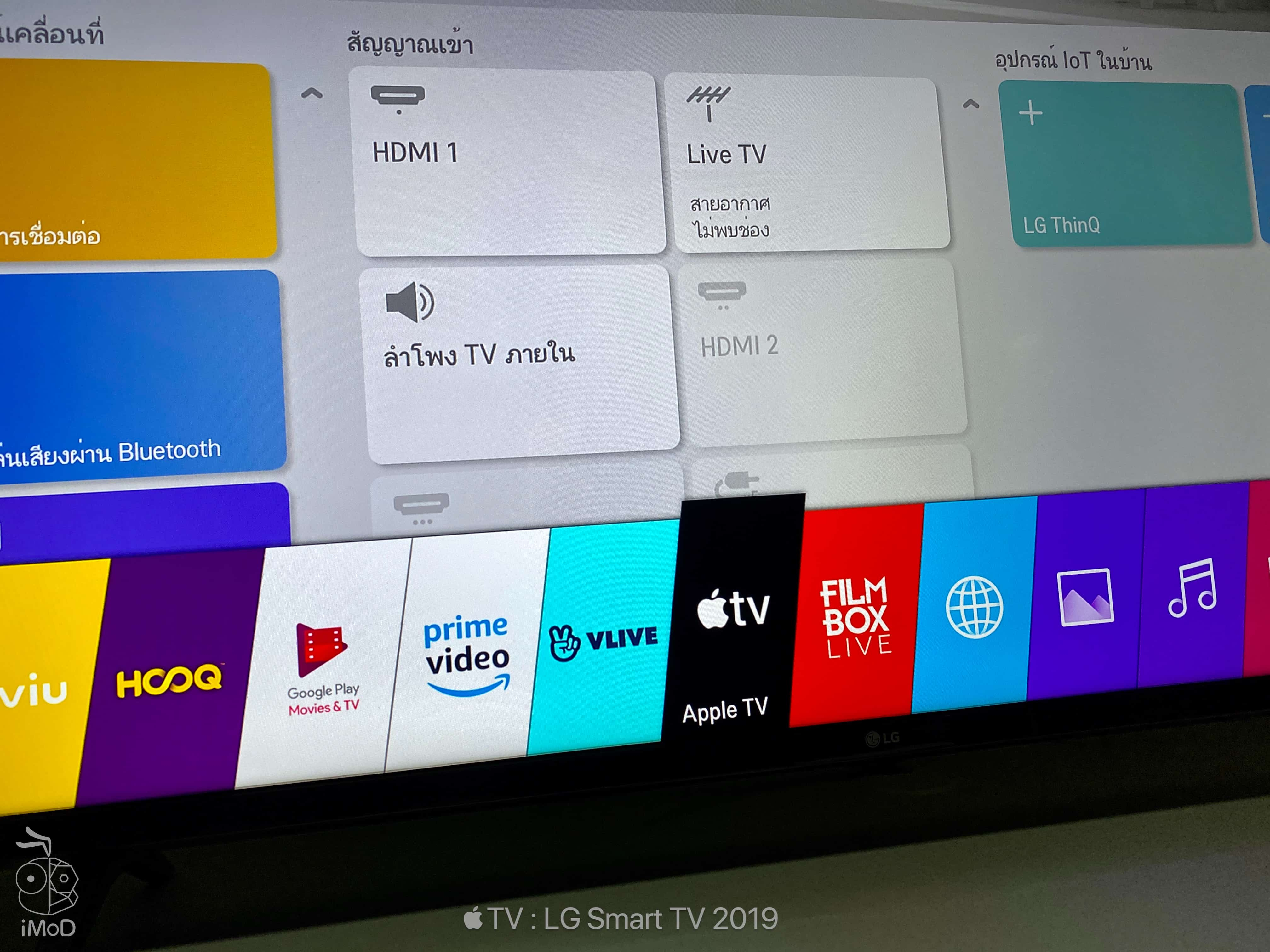 Apple Tv Available Lg Smart Tv 2019 Img 1