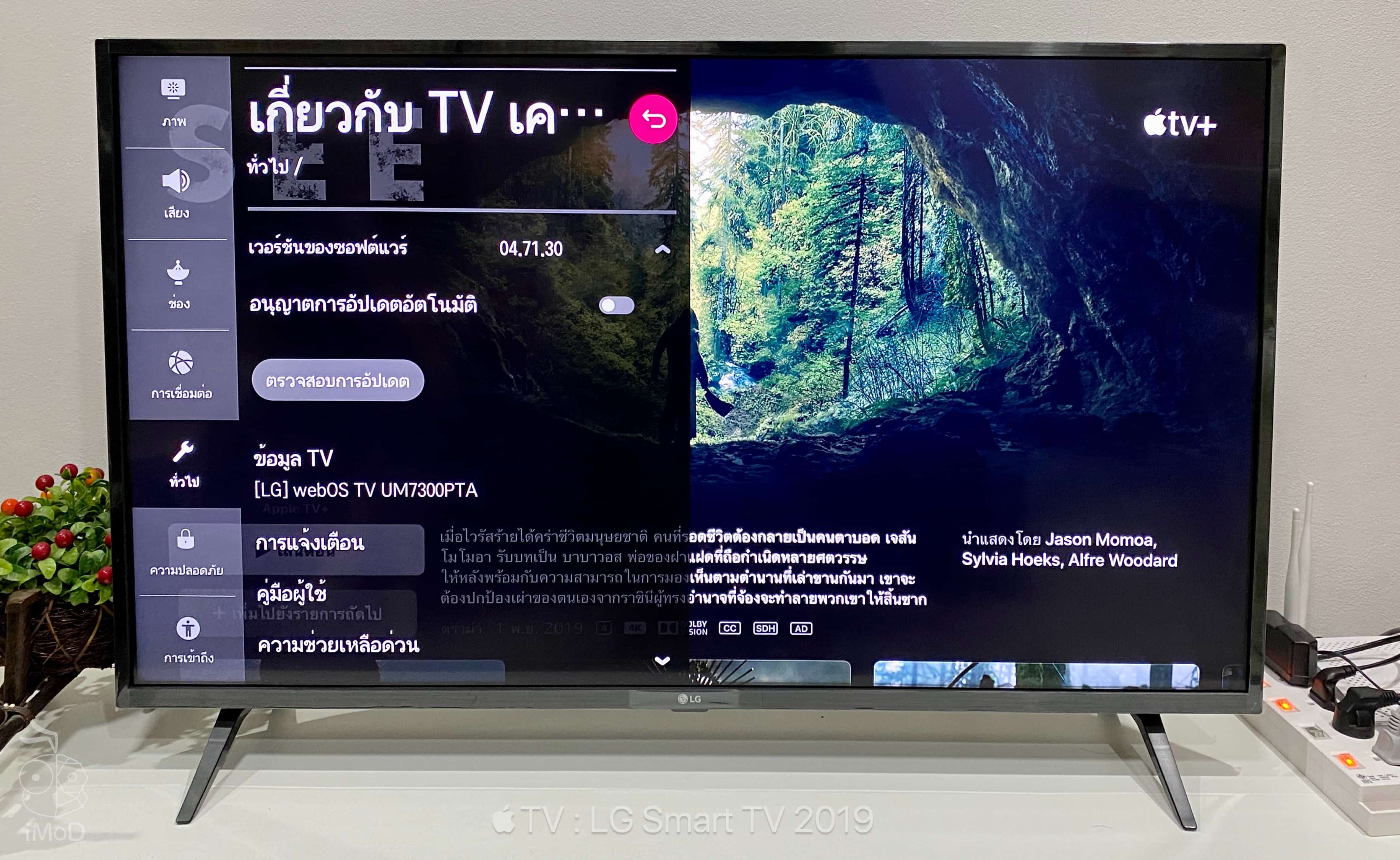 Apple Tv Available Lg Smart Tv 2019 Img 6