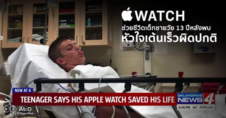 Apple Watch Save A Boy 13 Years Old Life From Svt Heart Rythm