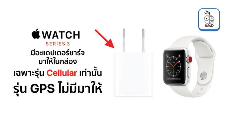 Apple Watch Series 3 Adapter Inbox Detail