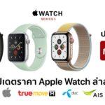 Apple Watch Series 3 Series 5 Price Update Feb 2020