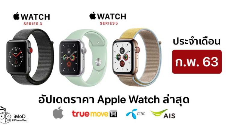 Apple Watch Series 3 Series 5 Price Update Feb 2020