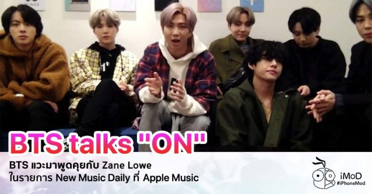 Bts Talk On New Album In New Music Daily Apple Music