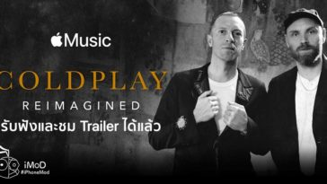 Coldplay Reimagined Acoustic Ep And Trailer Released Apple Music