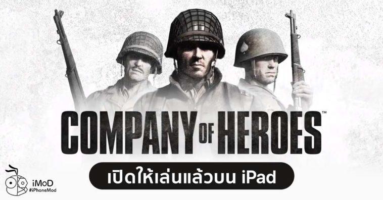 Company Of Hero Available On Ipad