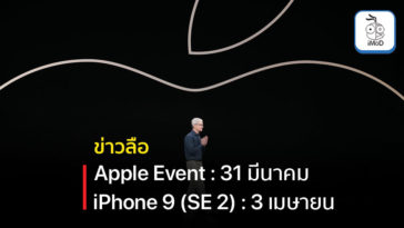 Cover 3 Apple Event 31 March 2020 Iphone 9 Release 3 March 2020 Rumors