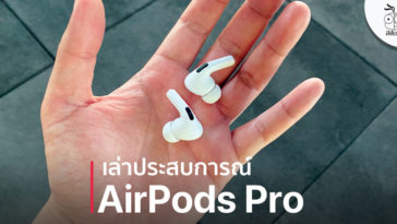 Cover Airpods Pro Experience