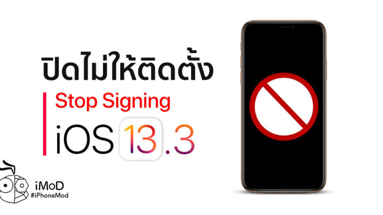 Cover Apple Stop Signing Ios 13 3