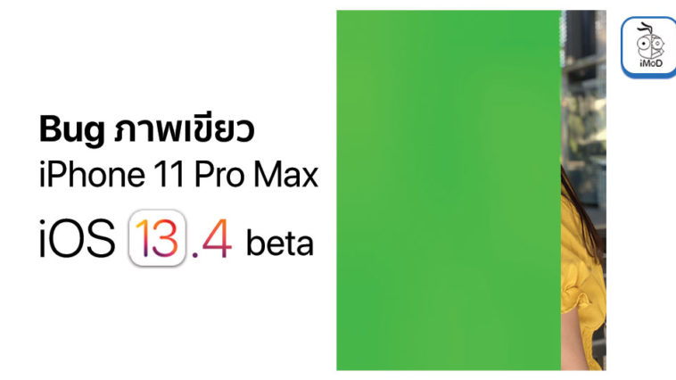 Cover Iphone 11 Pro Max Green Image Ios 13 4 Beta Bug