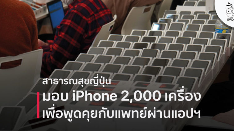 Cover Japanese Ministry Of Health Treated 2000 Iphone Stuck On Board