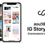 Create Instagram Story Easily By Storyart Template App