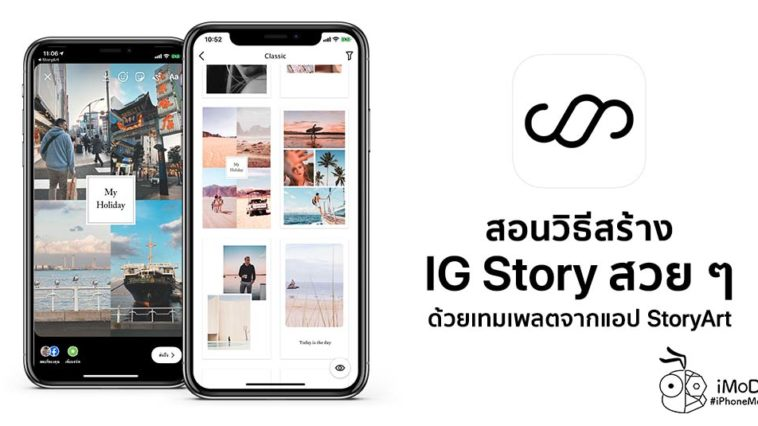 Create Instagram Story Easily By Storyart Template App