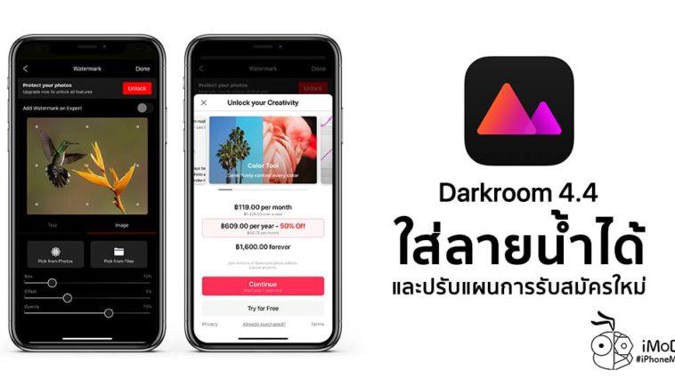 Darkroom Version 4 4 Update Water Mark New Subscrib Plan