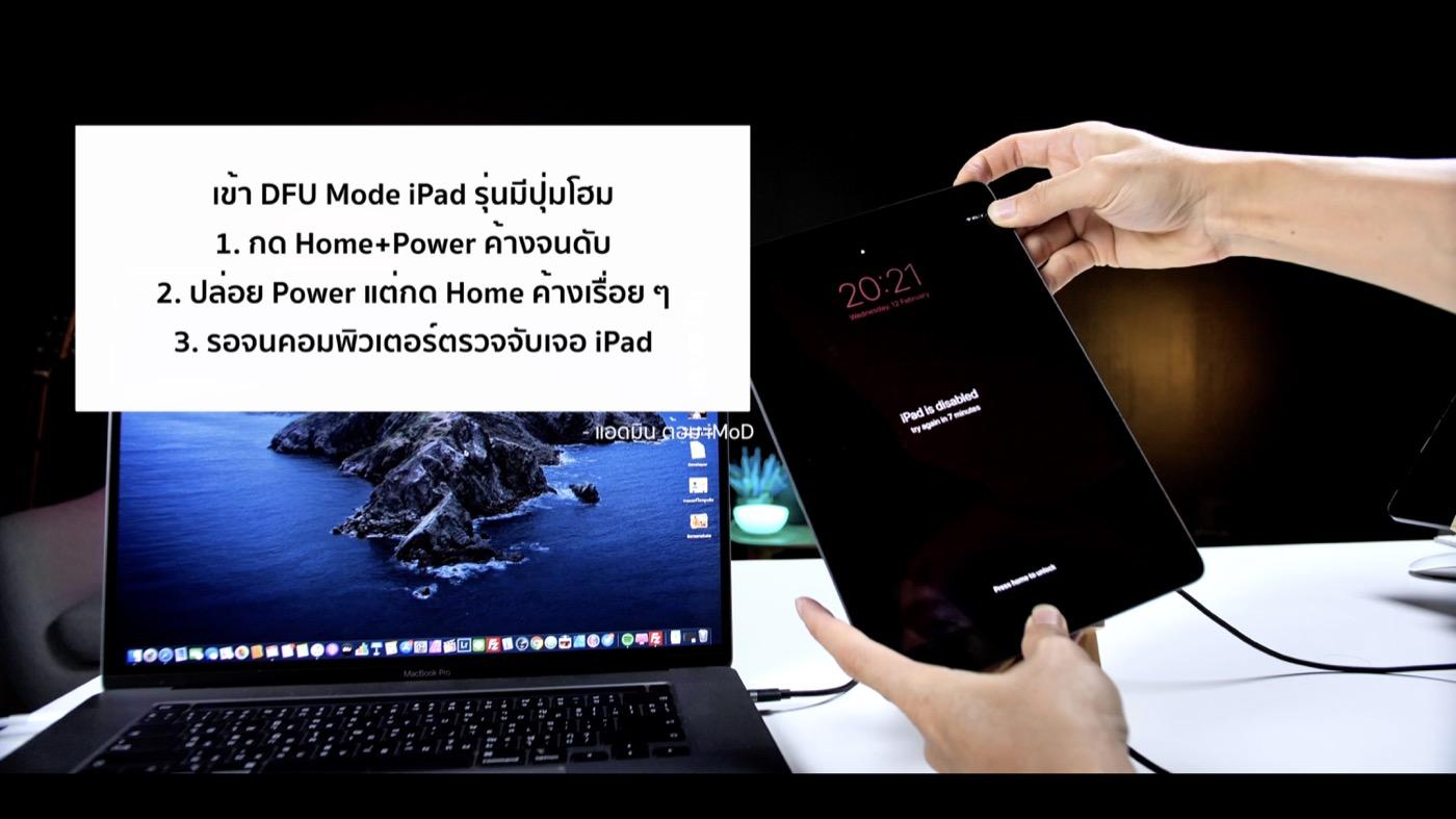 Dfu Mode Ipad Touch Id 2