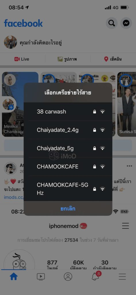 Disable Conect Wi Fi Auto And Ask Before Connect How To Img 3