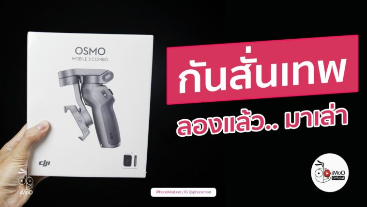 Dji Osmo Mobile 3 Review Cover
