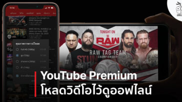 Download Offline Video Youtube Premium
