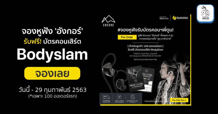 Encore Pre Order Free Bodyslam Concert Promotion