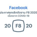 Facebook Canceled F8 Developer Conference Because Covid 19