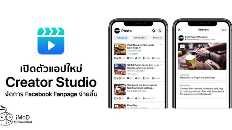 Facebook Released New App Creator Studio For Manage Page Iphone Ipad