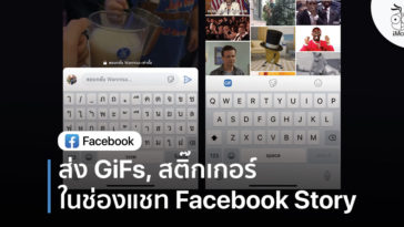 Facebook Story Support Gifs Message Ios