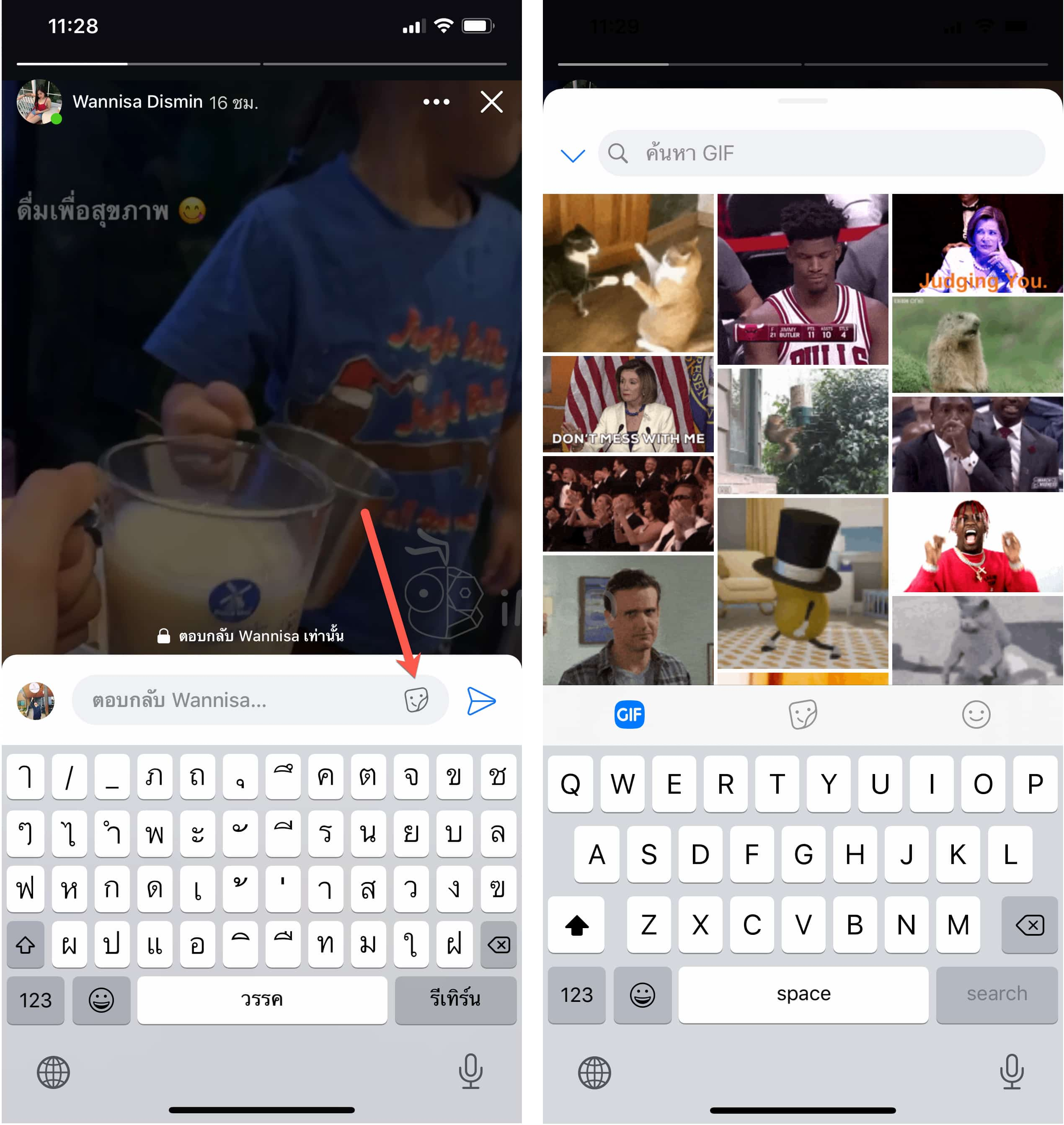 Facebook Story Support Gifs Message Ios Img 2