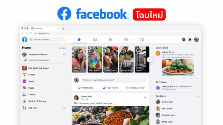 Facebook Website New Update Cover