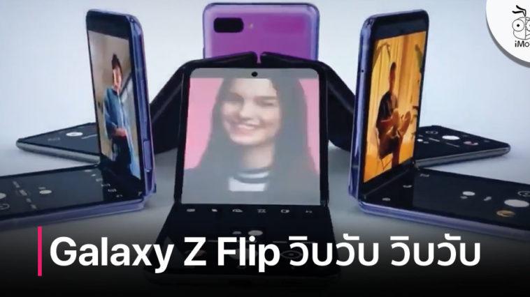 Galaxy Z Flip Ad Video Unannounced