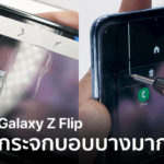 Galaxy Z Flip May Fake Glass Screen Jerryrigeverything Test