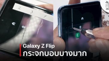 Galaxy Z Flip May Fake Glass Screen Jerryrigeverything Test